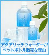 世界で一番安全な飲料水「アクアリッチウォーター」は、蒸留水の品質を一番に考えペットボトルでの販売のみとなっております。ウォーターサーバーでの販売はしておりません。