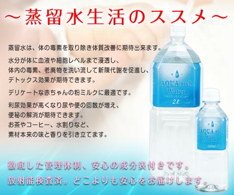 世界で一番安全な飲料水「蒸留水アクアリッチウォーター」は日本国内産蒸留水です。