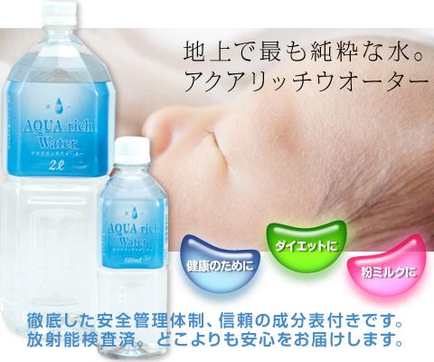 一番安全な飲料水。日本製蒸留水アクアリッチウオーターで健康で快適な生活を