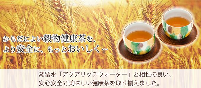 蒸留水 アクアリッチウォーターと相性のいい健康茶。お茶。